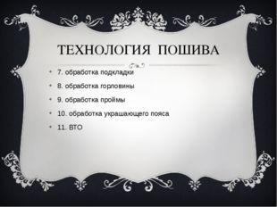 ТЕХНОЛОГИЯ ПОШИВА 7. обработка подкладки 8. обработка горловины 9. обработка