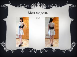 Моя модель