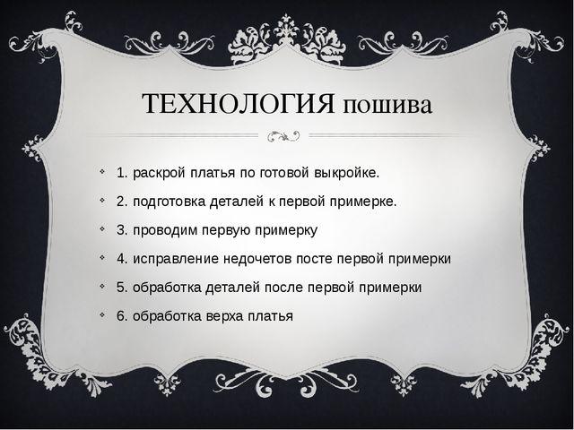 ТЕХНОЛОГИЯ пошива 1. раскрой платья по готовой выкройке. 2. подготовка детале...