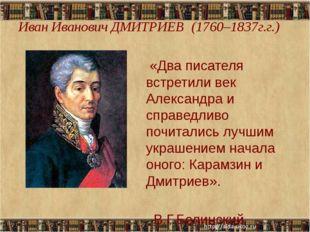 Иван Иванович ДМИТРИЕВ (1760–1837г.г.) «Два писателя встретили век Александра