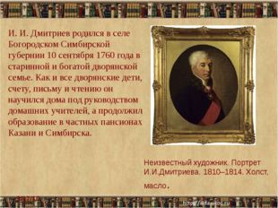 И. И. Дмитриев родился в селе Богородском Симбирской губернии 10 сентября 17