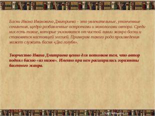 Басни Ивана Ивановича Дмитриева – это увлекательные, утонченные сочинения, щ