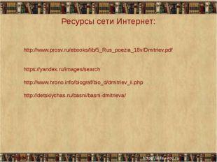 Ресурсы сети Интернет: http://www.prosv.ru/ebooks/lib/5_Rus_poezia_18v/Dmitri