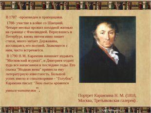 В 1787 -произведен в прапорщики. 1788- участие в войне со Швецией. Четыре ме