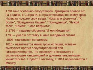 1794 был особенно плодотворен. Дмитриев провел его на родине, в Сызрани, в с