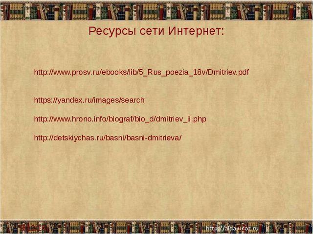 Ресурсы сети Интернет: http://www.prosv.ru/ebooks/lib/5_Rus_poezia_18v/Dmitri...