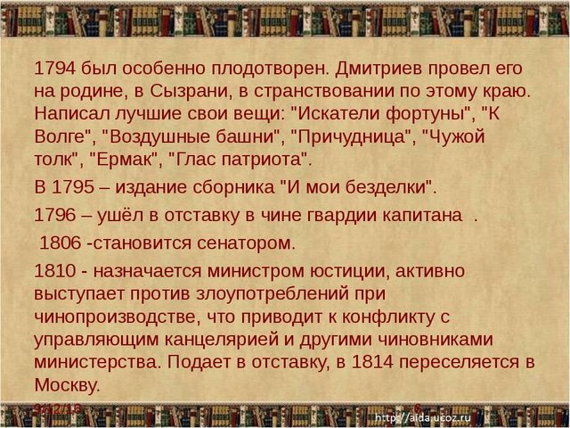 1794 был особенно плодотворен. Дмитриев провел его на родине, в Сызрани, в с...