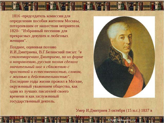 1816 -председатель комиссии для определения пособия жителям Москвы, потерпев...