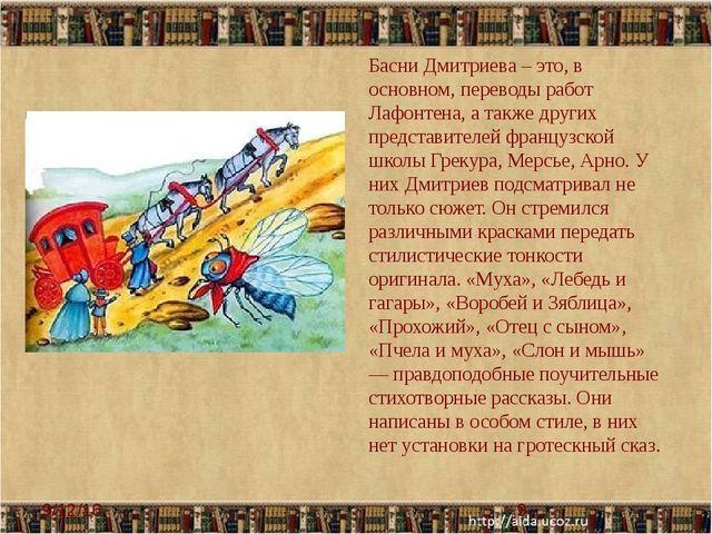 Басни Дмитриева – это, в основном, переводы работ Лафонтена, а также других...