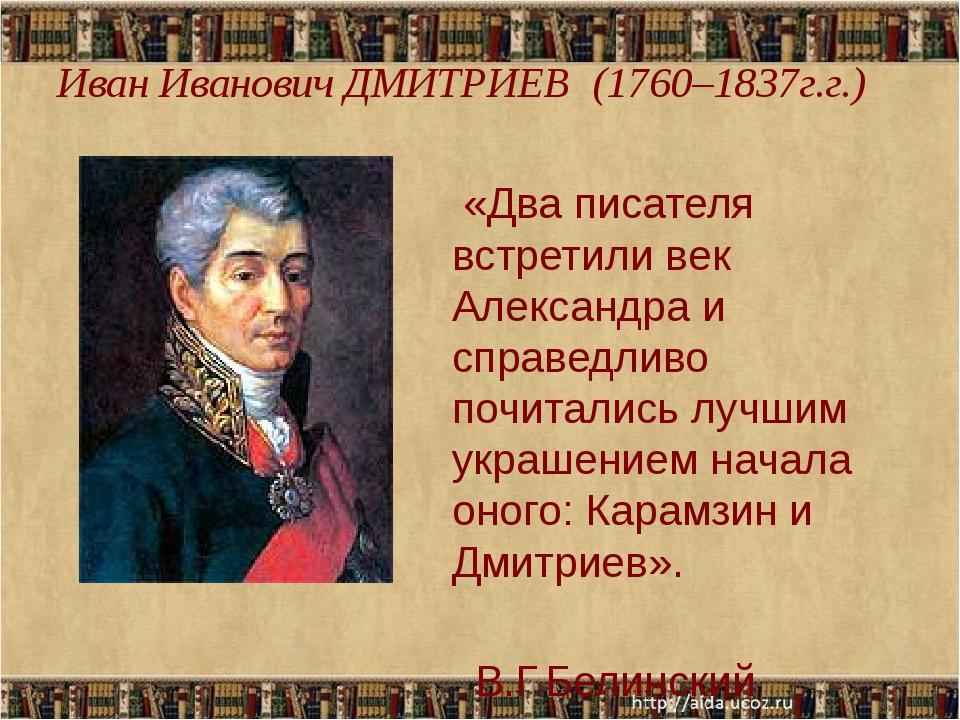 Иван Иванович ДМИТРИЕВ (1760–1837г.г.) «Два писателя встретили век Александра...