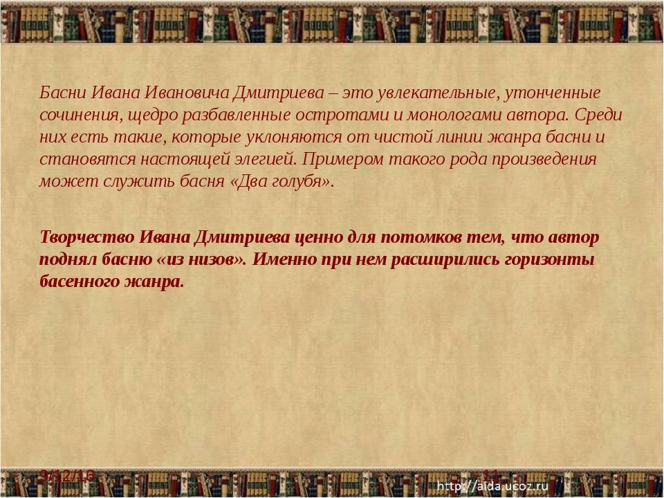Басни Ивана Ивановича Дмитриева – это увлекательные, утонченные сочинения, щ...