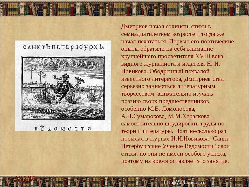 Дмитриев начал сочинять стихи в семнадцатилетнем возрасте и тогда же начал п...