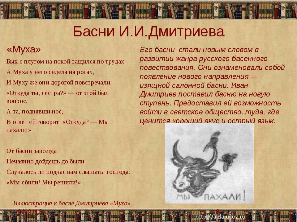 Басни И.И.Дмитриева «Муха» Бык с плугом на покой тащился по трудах; А Муха у...