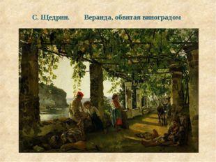 С. Щедрин. Веранда, обвитая виноградом