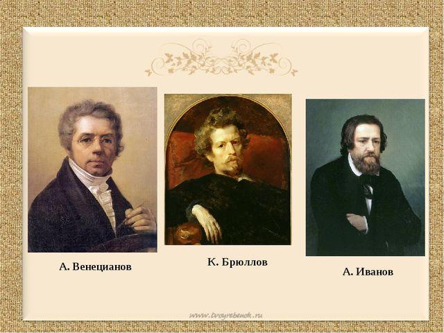А. Иванов А. Венецианов К. Брюллов