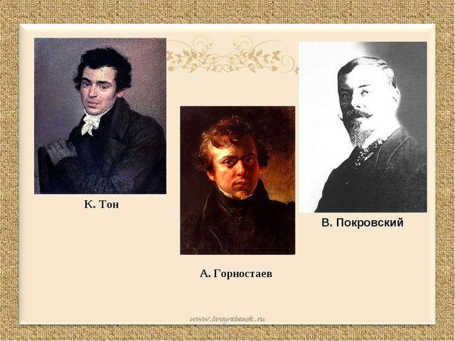 К. Тон А. Горностаев В. Покровский