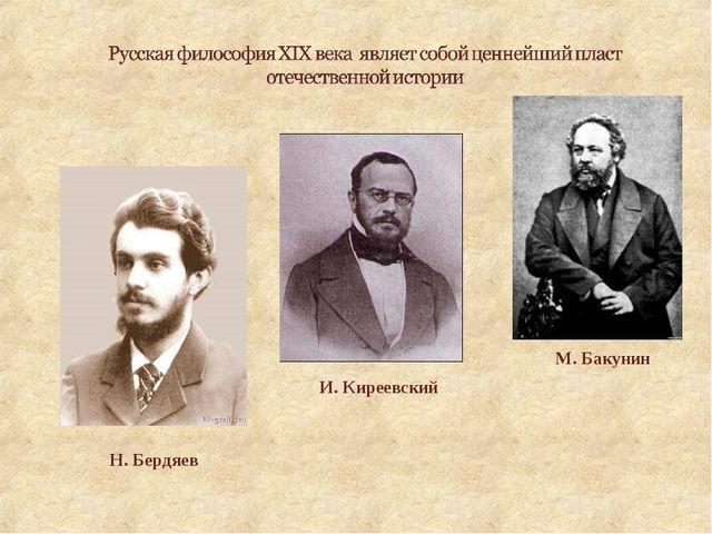 Н. Бердяев М. Бакунин И. Киреевский
