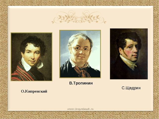 С.Щедрин О.Кипренский В.Тропинин