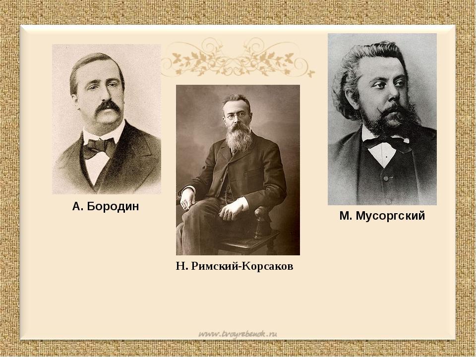 А. Бородин М. Мусоргский Н. Римский-Корсаков