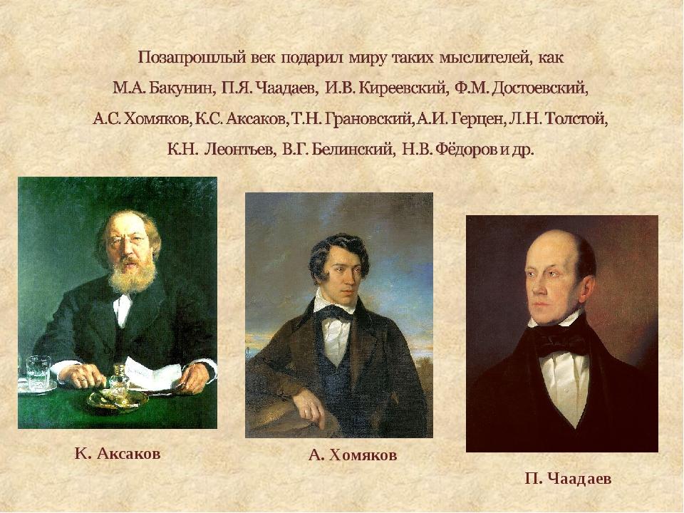 А. Хомяков П. Чаадаев К. Аксаков
