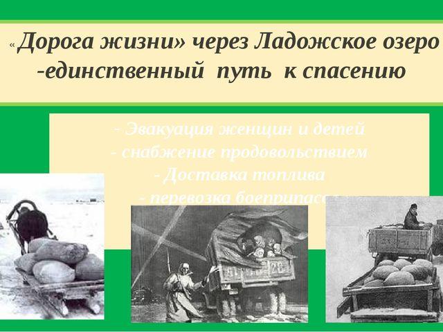 - Эвакуация женщин и детей - снабжение продовольствием - Доставка топлива - п...