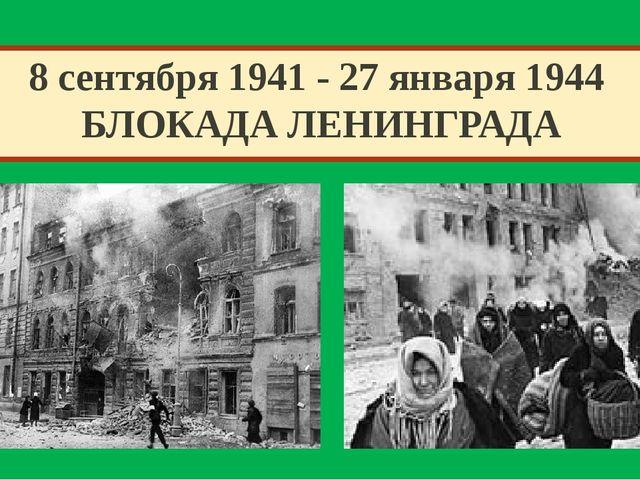 8 сентября 1941 - 27 января 1944 БЛОКАДА ЛЕНИНГРАДА