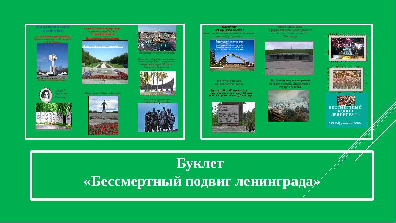 Буклет «Бессмертный подвиг ленинграда»