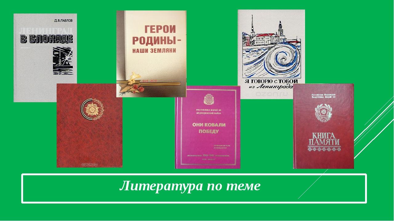 Литература по теме