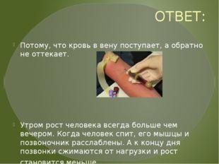 ОТВЕТ: Потому, что кровь в вену поступает, а обратно не оттекает. Утром рост