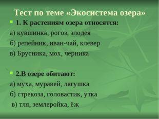 Тест по теме «Экосистема озера» 1. К растениям озера относятся: а) кувшинка,