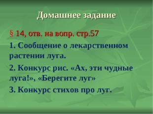 Домашнее задание § 14, отв. на вопр. стр.57 1. Сообщение о лекарственном раст