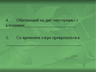 4. Обитающий на дне «мусорщик» с клешнями________________________ 5.
