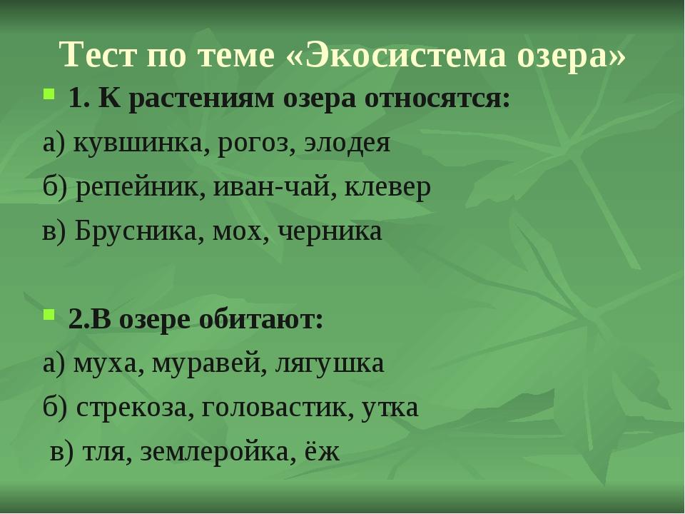 Тест по теме «Экосистема озера» 1. К растениям озера относятся: а) кувшинка,...