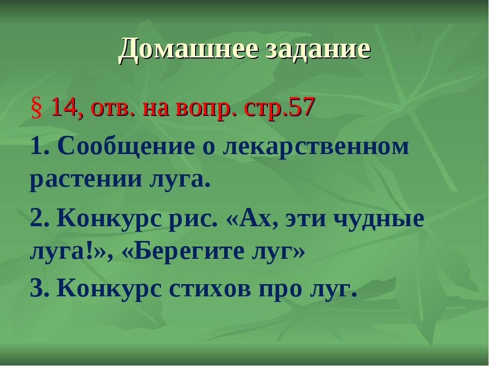 Домашнее задание § 14, отв. на вопр. стр.57 1. Сообщение о лекарственном раст...