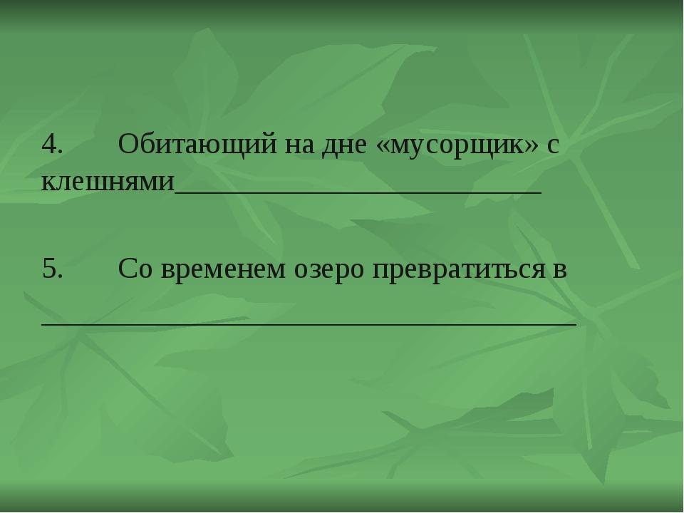 4. Обитающий на дне «мусорщик» с клешнями________________________ 5....