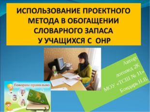 Автор: логопед 2К МОУ «ТСШ № 11» Бондарь Н.В.