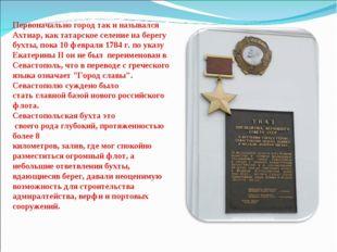 Первоначально город так и назывался Ахтиар, как татарское селение на берегу