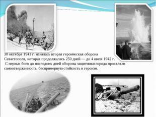 30 октября 1941 г. началась вторая героическая оборона Севастополя, которая п