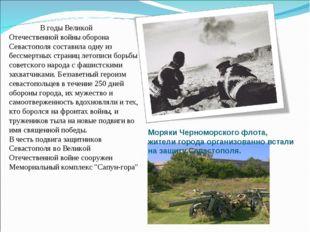 В годы Великой Отечественной войны оборона Севастополя составила одну из бес