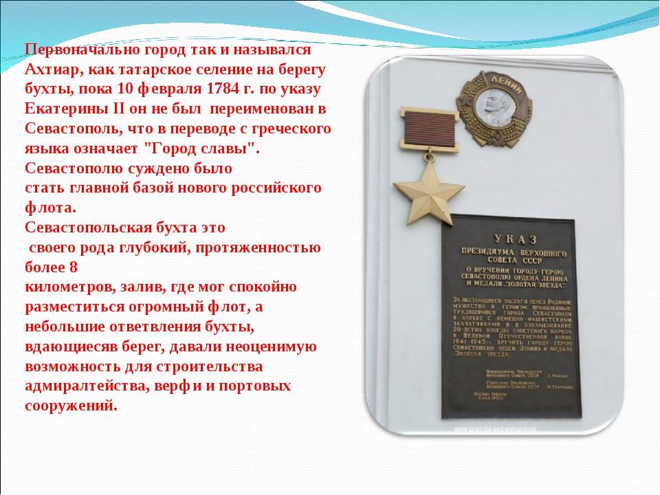 Первоначально город так и назывался Ахтиар, как татарское селение на берегу...