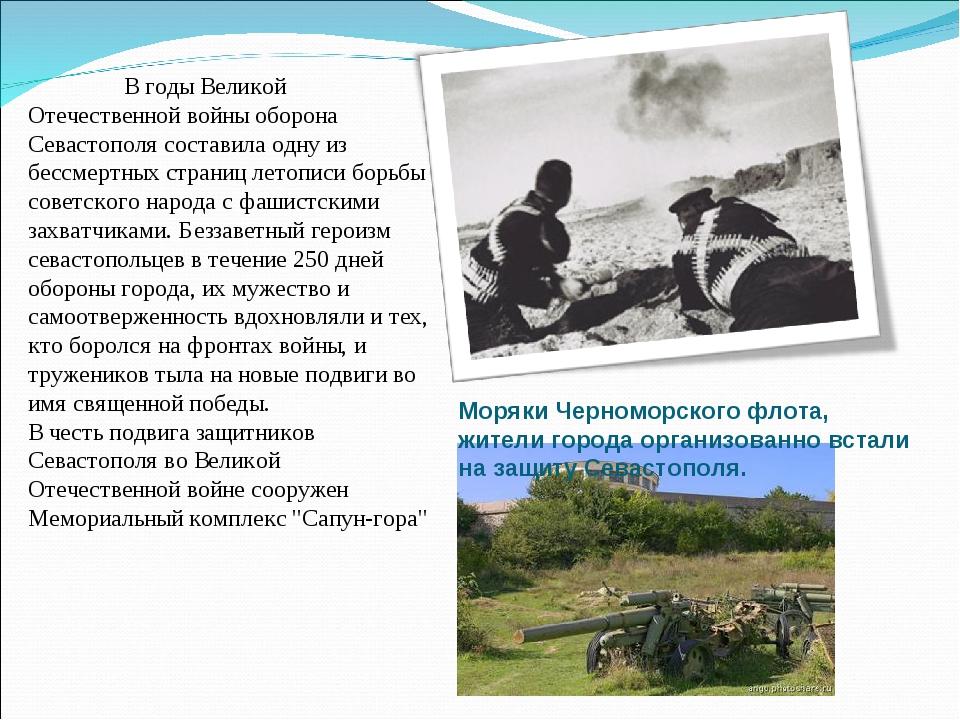 В годы Великой Отечественной войны оборона Севастополя составила одну из бес...
