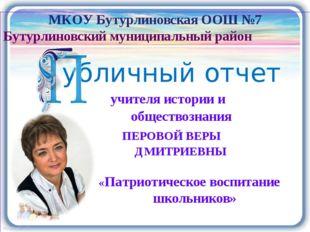 МКОУ Бутурлиновская ООШ №7 Бутурлиновский муниципальный район убличный отчет