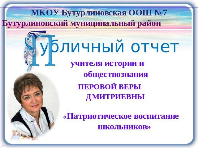 МКОУ Бутурлиновская ООШ №7 Бутурлиновский муниципальный район убличный отчет...