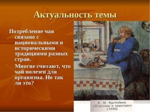 Актуальность темы Потребление чая связано с национальными и историческими тра