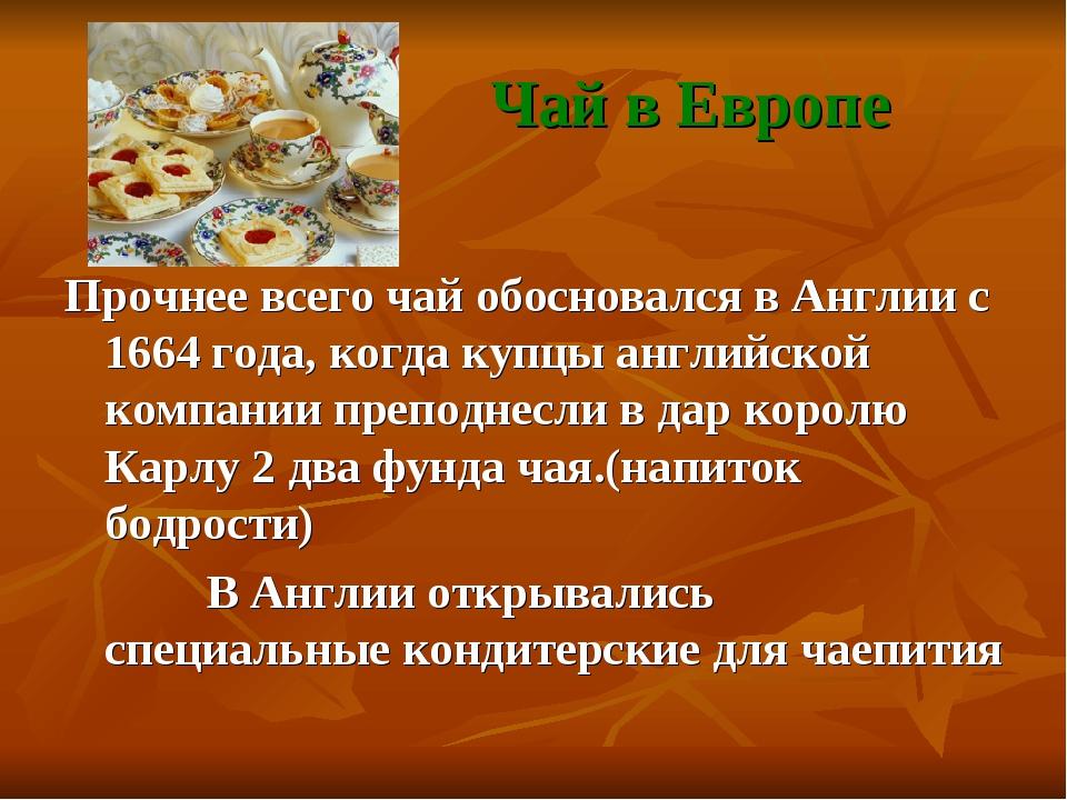 Чай в Европе Прочнее всего чай обосновался в Англии с 1664 года, когда купцы...