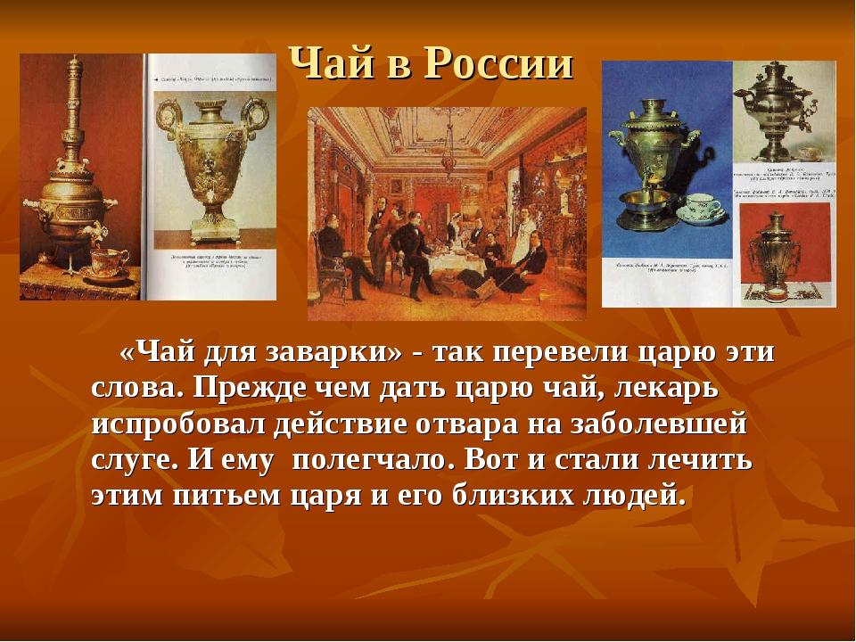 Чай в России «Чай для заварки» - так перевели царю эти слова. Прежде чем дат...