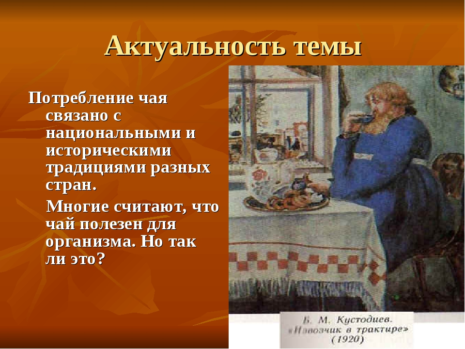 Актуальность темы Потребление чая связано с национальными и историческими тра...