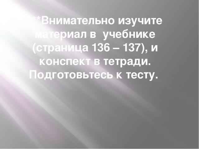 ***Внимательно изучите материал в учебнике (страница 136 – 137), и конспект в...