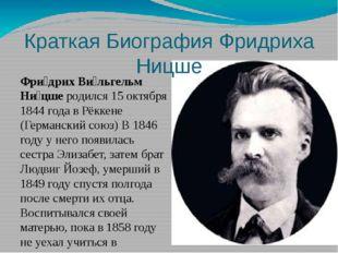 Краткая Биография Фридриха Ницше Фри́дрих Ви́льгельм Ни́цше родился 15 октябр