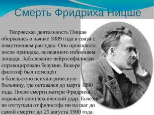 Смерть Фридриха Ницше Творческая деятельность Ницше оборвалась в начале1889